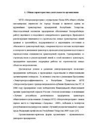 Отчет по производственной практике в МУП Метроэлектротранс Отчёт  Отчёт по практике Отчет по производственной практике в МУП Метроэлектротранс 3