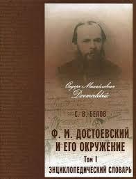 <b>Популярный энциклопедический словарь</b> — Энциклопедии ...