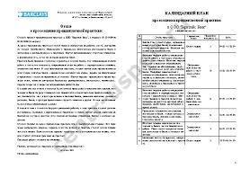 Отчет о прохождении практики в пожарной части Отчет о прохождении производственной практики в