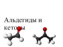 Презентация по химии на тему Альдегиды и кетоны  слайда 1 Альдегиды и кетоны
