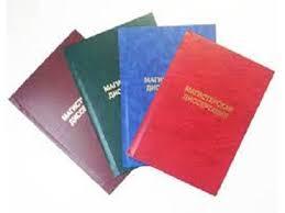 Магистерские диссертации на заказ без посредников №  Магистерские диссертации на заказ без посредников