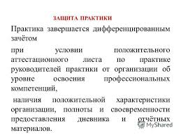 Презентация на тему Установочная конференция производственной  21 Практика завершается дифференцированным