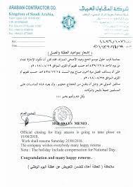 تعميم اجازة عيد الاضحى المبارك كل... - شركة المقاول العربي