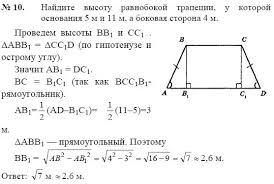 ГДЗ решебник по геометрии класс Погорелов