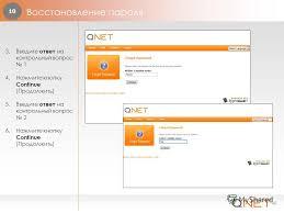 Презентация на тему qnet qashout НОВЫЙ УДОБНЫЙ СПОСОБ ДЛЯ  46 46 3 Введите ответ на контрольный вопрос