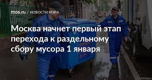 Москва начнет первый этап перехода к раздельному <b>сбору</b> ...