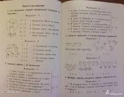 Контрольно измерительные материалы Математика класс ФГОС  Контрольно измерительные материалы Математика 1 класс ФГОС