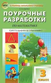 разработки по математике класс Поурочные разработки по математике 3 класс