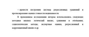 Как написать введение курсовой работы Структура введения  Пример введения курсовой по криминалистике