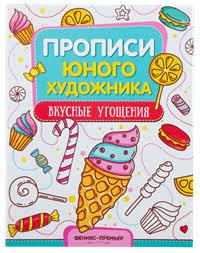 <b>Книга ФЕНИКС</b>-ПРЕМЬЕР Вкусные угощения: <b>обучающая</b> ...