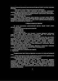Отчет по производственной практике электроэнергетика и электротехника Кафедра Электроэнергетика Подготовка и защита отчета по практике Краткий образец отчета Электроэнергетика и электротехника