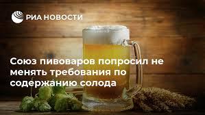 Союз пивоваров попросил не менять требования по содержанию ...