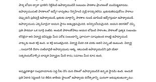 teachers day essay in telugu pdf pdf google drive
