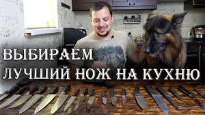 Выбираем лучший <b>кухонный нож</b>! - YouTube