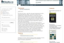 Подписные полнотекстовые ресурсы Коллекция электронной библиотеки постоянно пополняется и обновляется Доступ осуществляется по индивидуальным логинам со всех устройств имеющих выход в