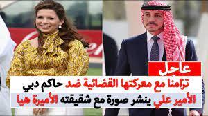 عاجل   للمرة الثانية الأمير علي بن الحسين ينشر صورة مع شقيقته الأميرة هيا  ويعلق شاهد - YouTube