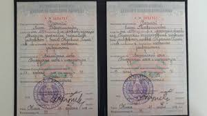 Преподаватели 3 Диплом Белорусского государственного педагогического