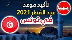 تاكيد موعد عيد الفطر 2021 في تونس - أول ايام عيد الفطر في تونس 2021 -  YouTube