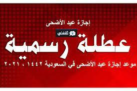 """أعرف"""" موعد أجازة عيد الأضحى بالسعودية 1442 للقطاع العام وزارة الموارد تقر  بداية ونهاية الإجازة"""