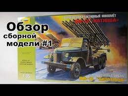 Сборная модель Гвардейский реактивный миномет БМ-13 ...