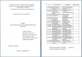 Отчёт о преддипломной практике бухгалтера на предприятии быстрые  Отчёты по преддипломной практике отчёты по практике 2dip ru