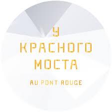 Au Pont Rouge - New arrivals: <b>концентрат для</b> зоны шеи и...
