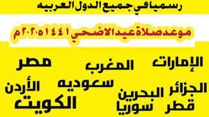 موعد صلاة عيد الاضحي 2020 في جميع الدول العربيه ٣١ / ٧ / ٢٠٢٠ - YouTube