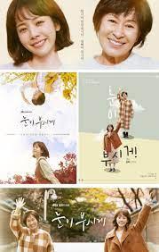 眩しく て 韓国 ドラマ