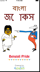 bengali jokes screenshot 1