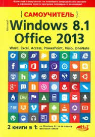 "Книга: ""Самоучитель Windows 8.1 + Office 2013. 2 книги в 1 ..."