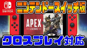 Switch apex いつ