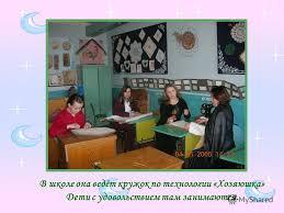 Презентация на тему А вот и Валентина Геннадьевна Валентина  6 В школе она ведёт кружок по технологии Хозяюшка Дети с удовольствием там занимаются