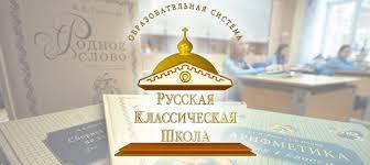 <b>Русская</b> Классическая Школа