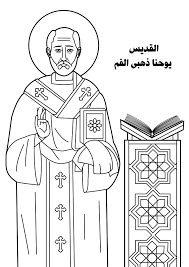 Its very important to help your kids in coloring at the begining. All Saints Coloring Pages Coloring Home