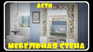 Модульная стенка в зал <b>Асти</b>. Стенка в <b>гостиную</b> в современном ...