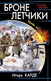 <b>Игорь Карде</b>, <b>Бронелетчики</b>. <b>Кровь</b> на снегу – читать онлайн ...