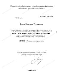 Диссертация на тему Управление социализацией осужденных в системе  Диссертация и автореферат на тему Управление социализацией осужденных в системе высшего образования в условиях исправительного
