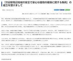 渋谷区でハロウィーン路上飲酒規制条例が成立 安全で快適な秩序