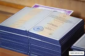 диплом Диплом Аттестат в Москве Новосибирск самые популярные дипломы у абитуриентов