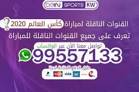 كأس العالم 2022 - اشترك معنا في بي ان سبورت واحصل على خدمات مميزة | تجديد  اشتراك بين سبورت الكويت 99557133