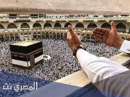 أفضل دعاء يقوله الحاج في عرفة وفضائله - المصري نت
