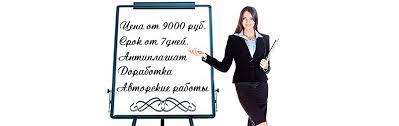 дипломную работу в Новосибирске  Заказать дипломную работу в Новосибирске