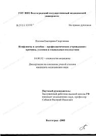Диссертация на тему Конфликты в лечебно профилактических  Диссертация и автореферат на тему Конфликты в лечебно профилактических учреждениях причины условия