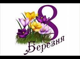 Картинки по запросу картинки з 8 березням для мами