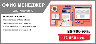 Курс секретарь референт обучение офис менеджеров онлайн  oficce skidka jpg