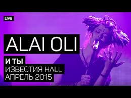 <b>Alai Oli</b> - Концерт на крыше @ Москва 13.08.2017 - YouTube