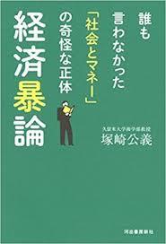 Image result for 塚崎公義:久留米大学商学部教授