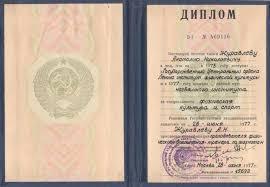 Диплом государственные органы лет Продажа диплома купить диплом mba