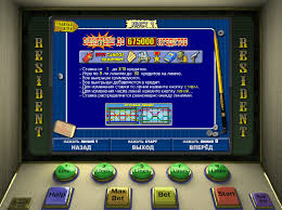 Игровой автомат резидент бесплатно