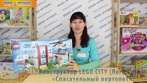 <b>Конструктор LEGO City</b> (Лего Сити) «Спасательный вертолет